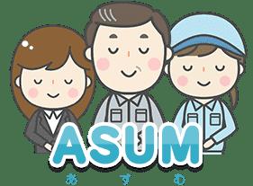 会社概要 ASUM