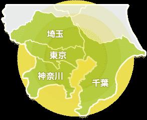 対応エリア(東京・埼玉・千葉・神奈川)