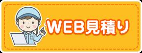 WEB見積り